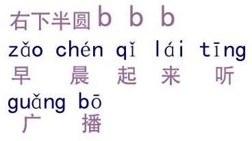 《汉语拼音3+b+p+m+f》教学参考图片小班体育教案抛沙包图片