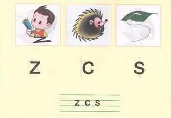 《汉语拼音7 z c s》学参考图片