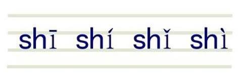 《汉语拼音8 zh ch sh r》学参考图片,教案,教学反思,说课,新学网