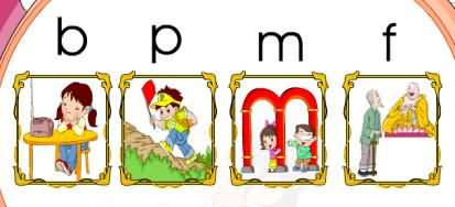 汉语拼音3 b p m f 教学设计 -汉语拼音3 b p m f