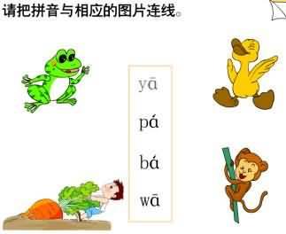 汉语拼音3 b p m f