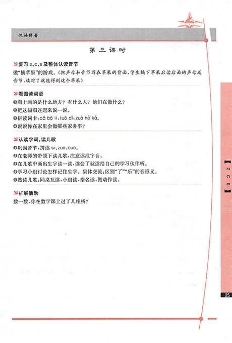 《汉语拼音7zcs》教学设计,教案,教学反思,说完美官方教学微店图片