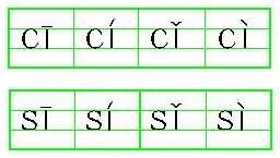 《汉语拼音7 z c s》教学设计图片