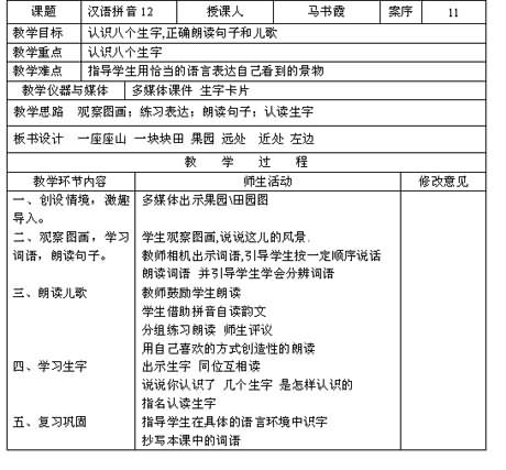 《汉语拼音12aneninunün》教学设计,支架,教案的身体课后反思图片