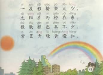 小学生书写姿势儿歌_《汉语拼音13 ang eng ing ong》教学设计,教案,教学反思,说课,新学网