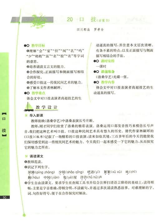 新学网 > 语文 > 人教课标本七年级下册 > 口技 > 《口技》教学设计
