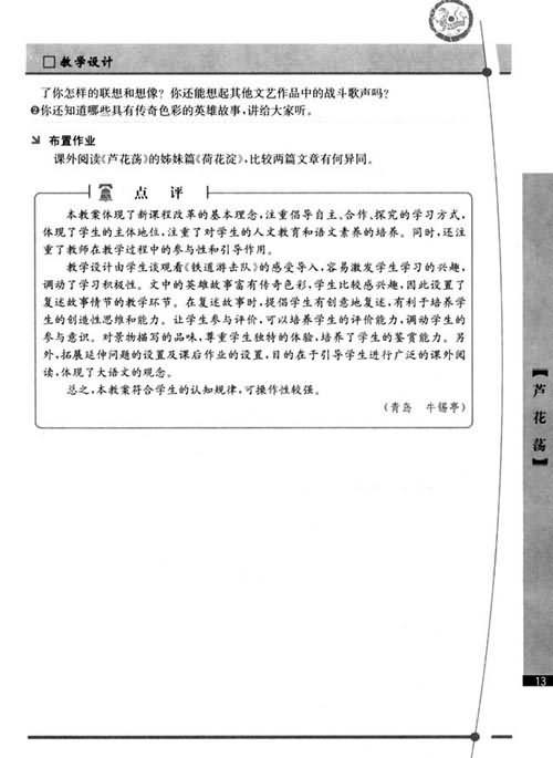 【芦花荡教学反思】