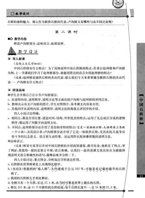 中国石拱桥 教学设计 B案