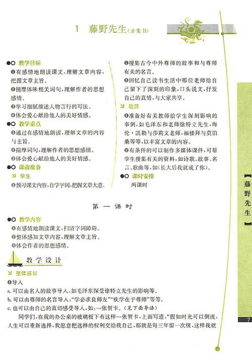 《藤野先生》教学设计,教学,教案反思,说课,新学教学树叶秋天的作文图片