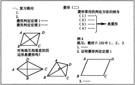 数学板书新颖设计