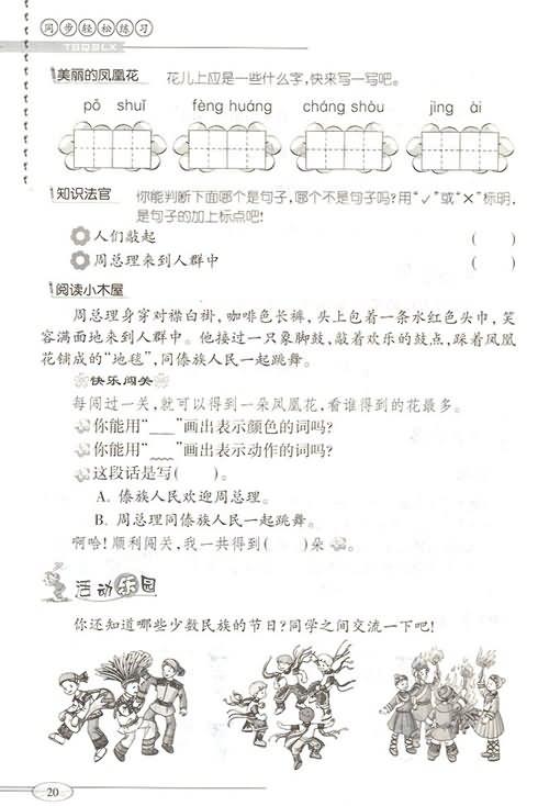 答:第6章电压第一节电压第二节探究串,并联电路中电压的规律第三节