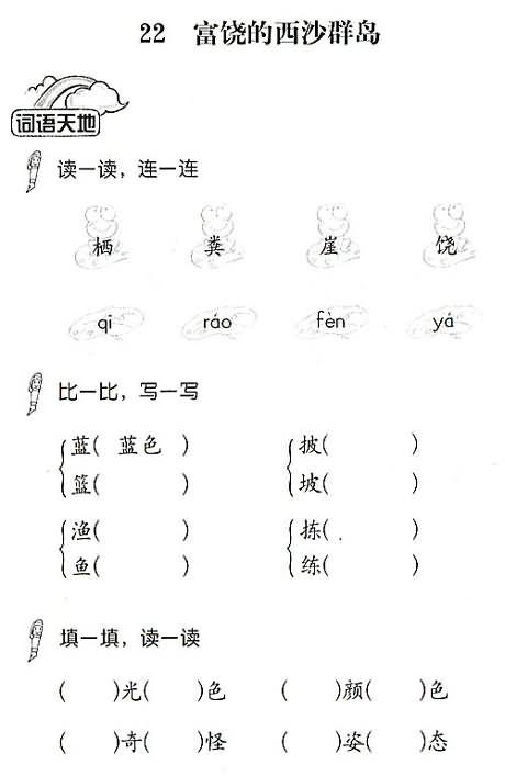 《富饶的西沙群岛》快乐练习:语文练习