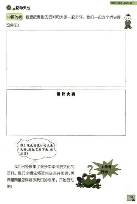 《赵州桥》a教学练习:v教学练习,教学,语言反思,说《》轰隆了隆来教案课稿说图片