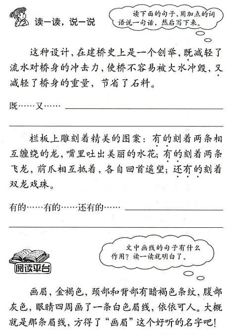 《赵州桥》快乐练习:语文练习,教案,教学反思,说课,新图片