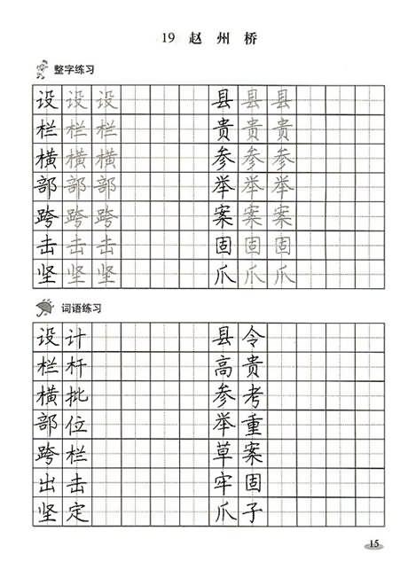 《赵州桥》快乐练习:写字,教案,教学反思,说课图片