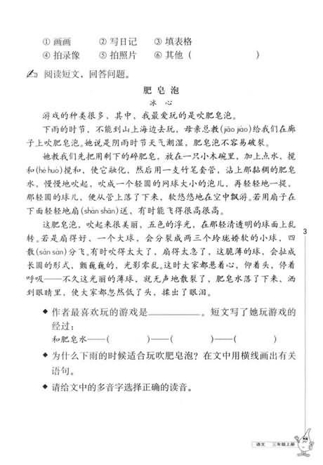 《我们的民族小学》a民族练习:解析与测评,小学教案王井图片