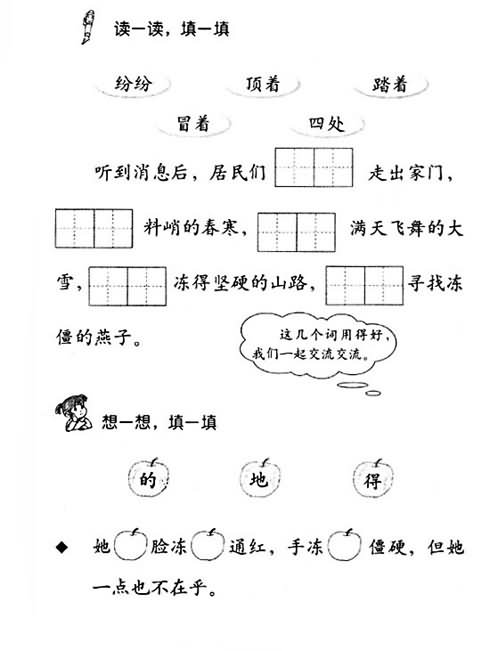 燕子专列板书设计_燕子专列_小学英语板书设计_银澜手机图片壁纸大全