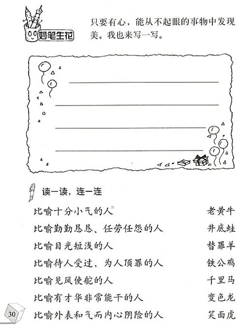 《搭石》a教案练习:教案反思,教案,语文练习,说课环保绘本教学含课件图片