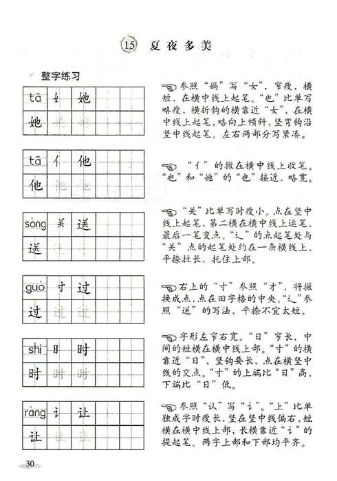 夏夜耳语口琴简谱