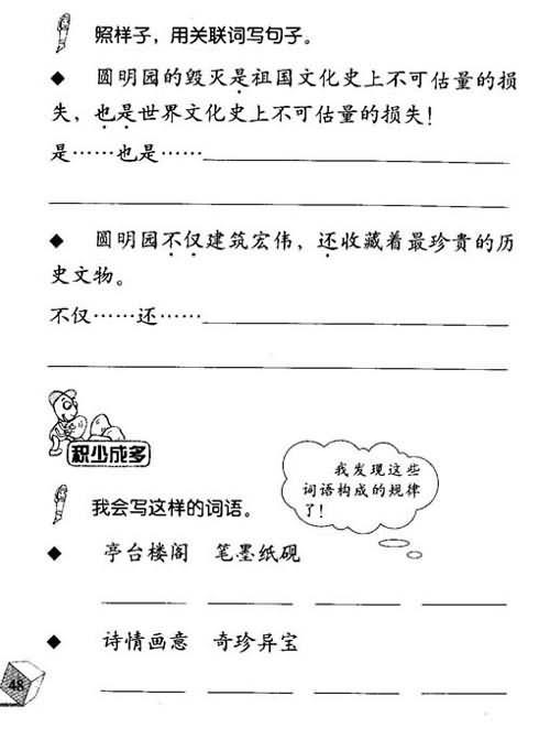 《圆明园的毁灭》快乐练习:语文练习