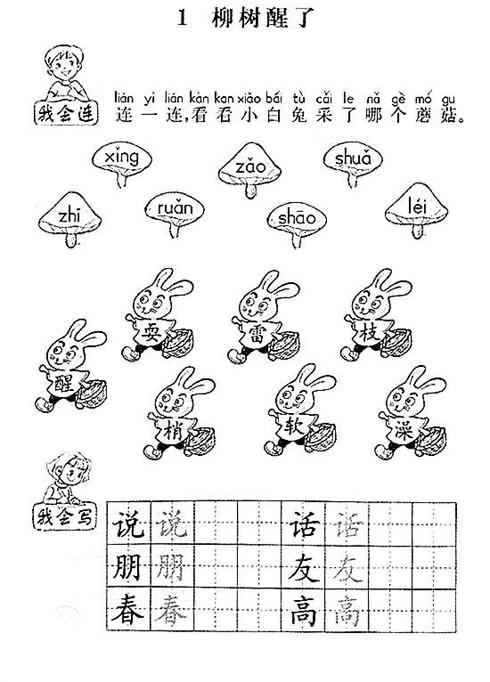 《柳树醒了》快乐练习:语文练习