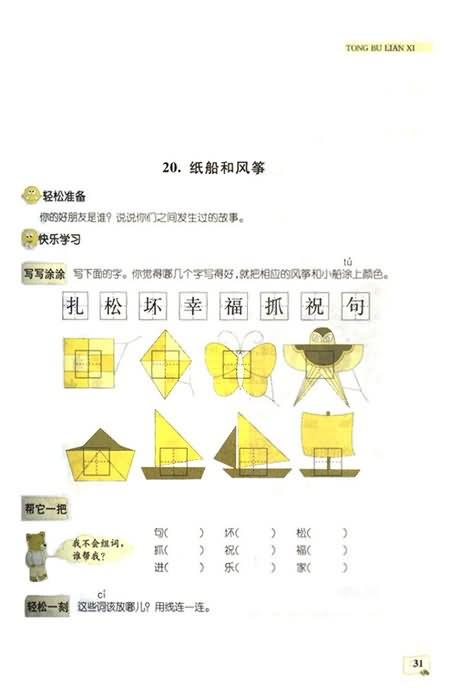 《纸船和风筝》快乐练习:同步练习,教案,教学反思,,新