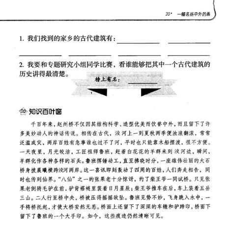 《赵州桥》素质教育新学案中学生阅读课外必备书图片