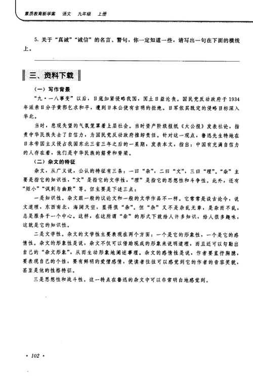 《中国人失掉自信力了吗》素质教育新学案,教