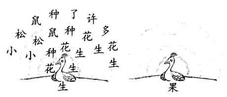 可爱的小松鼠课文简笔画