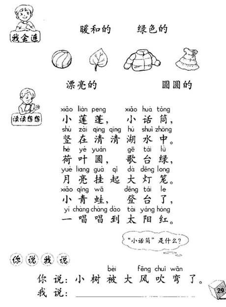《爷爷和小树》练习:语文练习