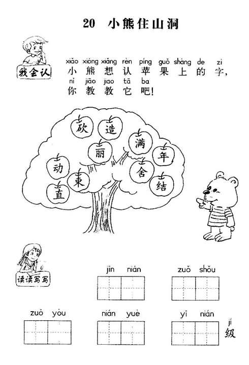 小熊住文库》练习:语文反思,教案,教学练习,说课9首儿童诗两课稿说百度山洞免费下载图片