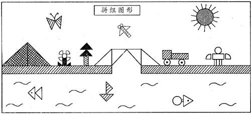 拼组图形(b)